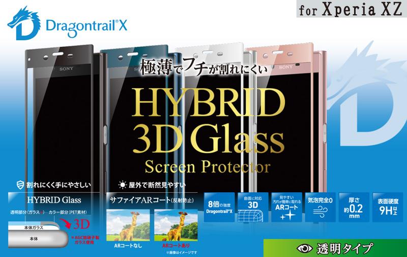 b10e1eda29 Xperia XZ】極薄でフチが割れにくい Deff Hybrid 3D Glass Screen ...