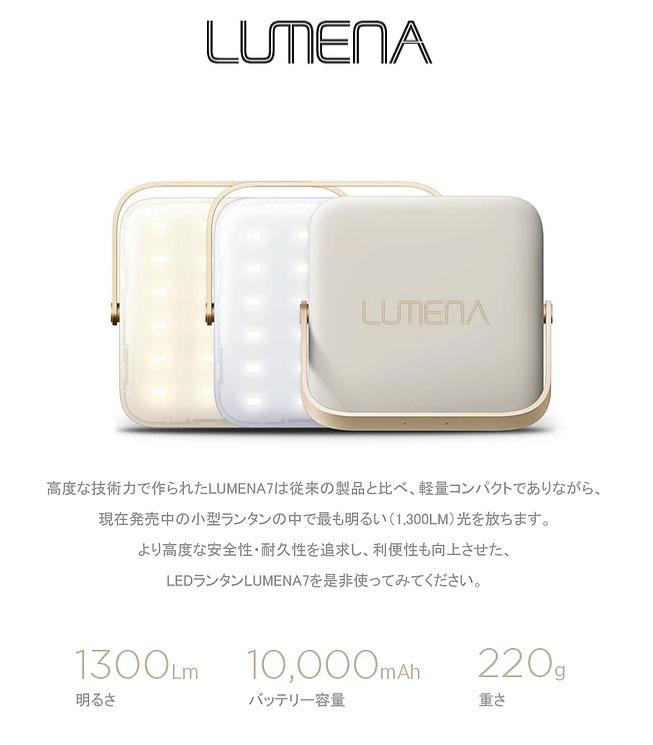 38a204ada6afa 超軽量・高容量モバイルバッテリー機能付きワイヤレスLEDランタン「LUMENA7(ルーメナー7)」