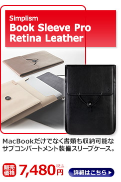 Simplism Book Sleeve Pro Retina Leather