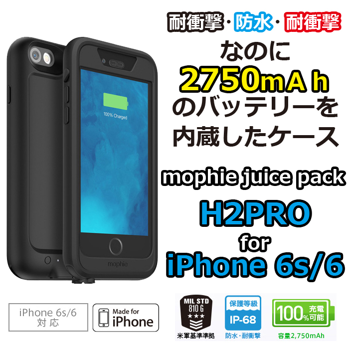 【45%OFF】耐衝撃・防水・防塵機能付きで2750mAhのバッテリー内蔵ケース mophie juice pack H2PRO for iPhone 6s/6 (ラスト1点)