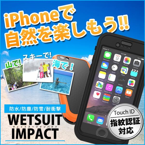 【iPhone 6s/6用】Touch ID & 3D Touch対応薄型防水・防塵・防雪・耐衝撃ケース WETSUIT Impact iPhone 6s/6