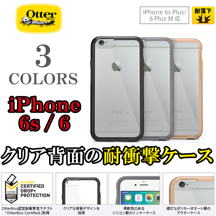 【iPhone 6s/6】クリアな背面デザインの耐衝撃ケース OtterBox Symmetry Clear for iPhone 6s/6