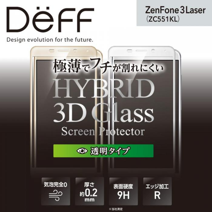【ZenFone 3 Laser】極薄でフチが割れにくい Deff Hybrid 3D Glass Screen Protector for ZenFone 3 Laser