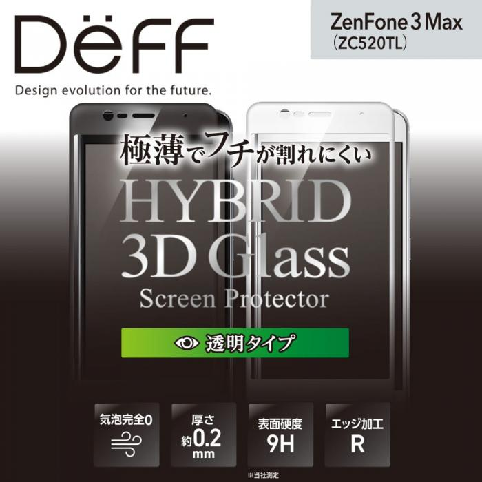 【ZenFone 3 Max】3D PET枠を採用 Deff Hybrid 3D Glass Screen Protector for ZenFone 3 Max