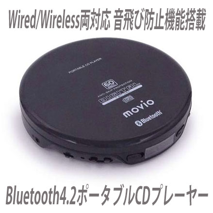Wired/Wireless両対応! 音飛び防止機能搭載! Bluetooth4.2ポータブルCDプレーヤー