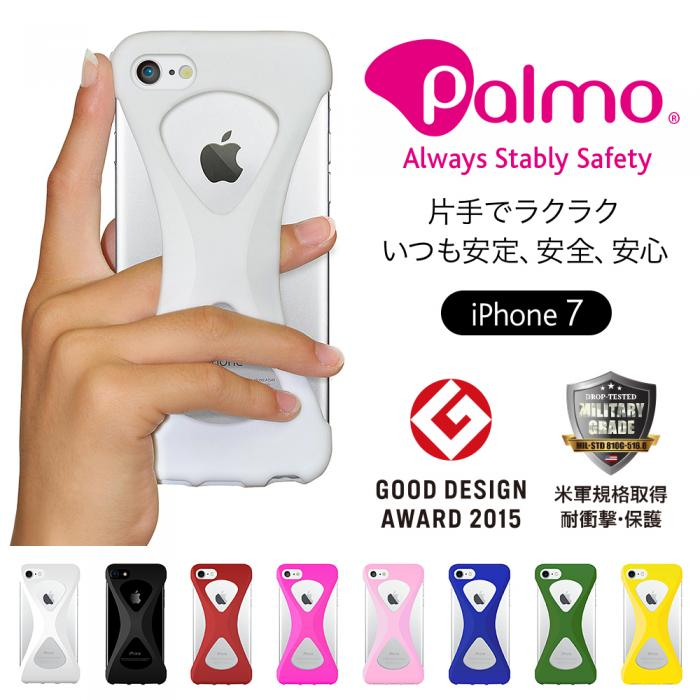 【iPhone 7】指一本で落下を防止 米軍MIL規格の耐衝撃性 Palmo(パルモ) for iPhone 7