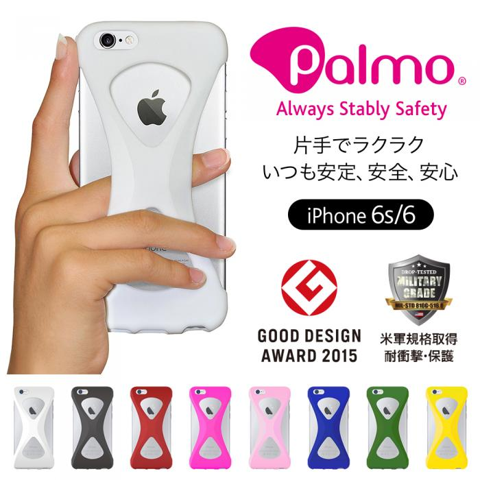 【iPhone 6s/6】指一本で落下を防止 米軍MIL規格の耐衝撃性 Palmo(パルモ) for iPhone 6s/6