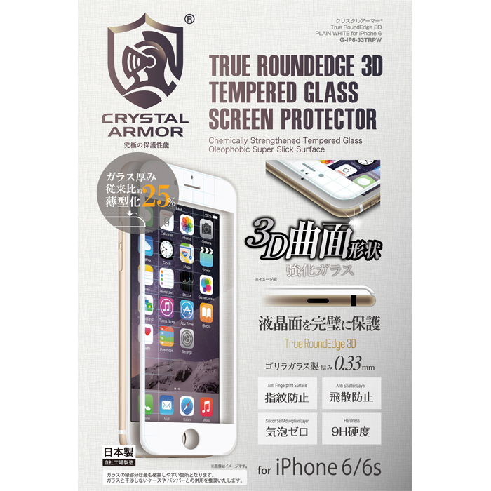 【iPhone 6s/6】クリスタルアーマー 強化ガラスプロテクター True RoundEdge 3D for iPhone 6s/6 [0.33mm]