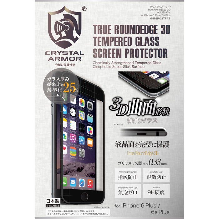 【iPhone 6s Plus/6 Plus】クリスタルアーマー 強化ガラスプロテクター True RoundEdge 3D for iPhone 6s Plus/6 Plus [0.33mm]
