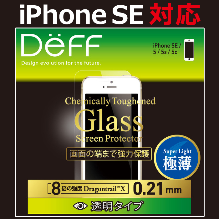 【iPhone SE用】旭硝子Dragontrail X使用 極薄0.21mm Deff Chemically Toughened Glass Screen Protector