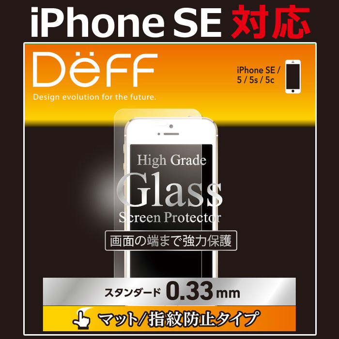 【iPhone SE用】 Deff High Grade Glass Screen Protector 保護ガラス