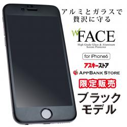 【20%OFF】【iPhone 6s対応】アスキーストア&AppBank Store限定 W-FACE High Grade Glass & Aluminum Screen Protector