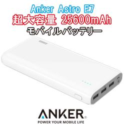 iPhone 6に約10回充電可能 際限なく使える超大容量 Anker Astro E7 モバイルバッテリー 25600mAh