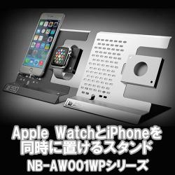 Apple WatchとiPhoneを同時におけるスタンド N BROS JAPAN Apple Watch & iPhoneスタンド