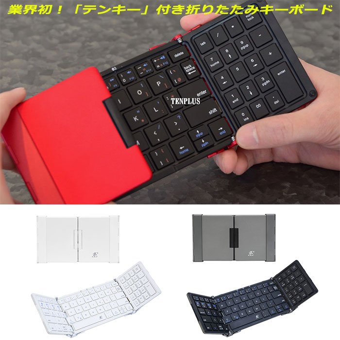 【17%OFF】数値入力の効率が良い「テンキー」を搭載! 3E(スリーイー) 3E-BKY7-BR Bluetooth Keyboard「TENPLUS」3つ折りタイプ ケース付属