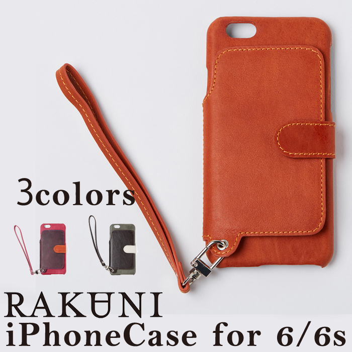 【iPhone6s/6】使い勝手を追求した本牛革仕立ての背面ポケット型ケース RAKUNI Leather Case with Strap for iPhone 6s/6