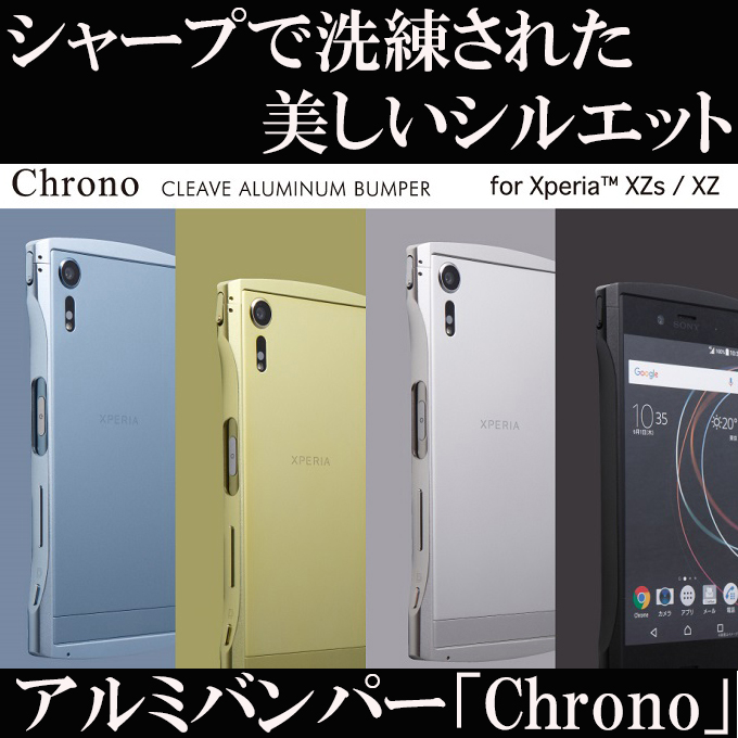 【Xperia XZs】人気アルミバンパーがXperia XZsに対応 CLEAVE Aluminum Bumper Chrono for Xperia XZs
