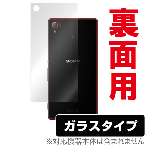 旭硝子Dragontrail使用 OverLay Glass for Xperia Z4 SO-03G 裏面用保護シート