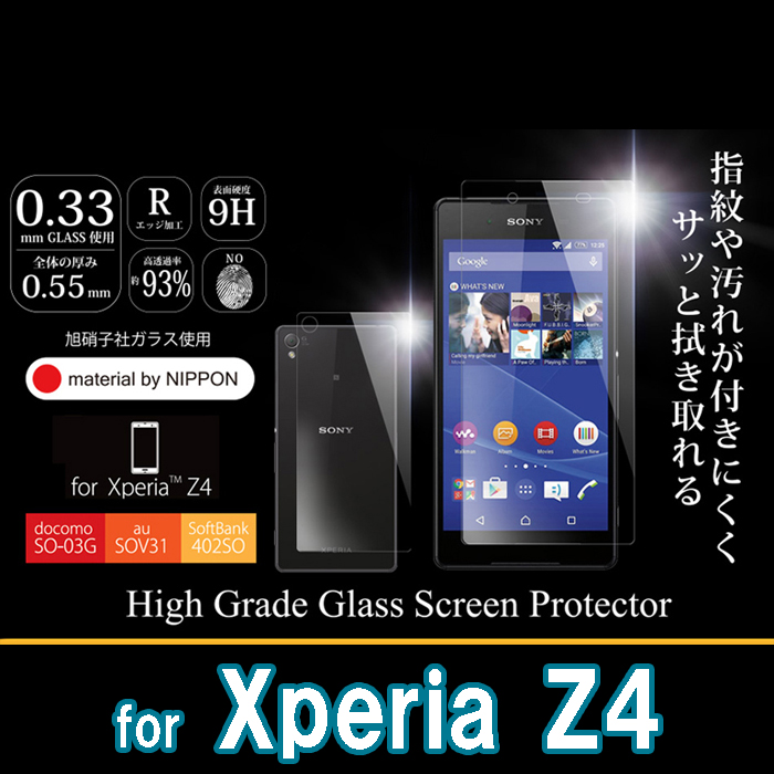 Deff High Grade Glass Screen Protector for Xperia Z4 ガラス液晶保護フィルム