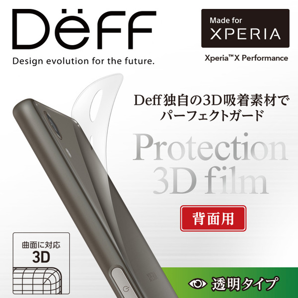 キズ防止&滑り止め Xperia X Performance背面専用保護フィルム Deff Protection 3D film for Xperia Performance