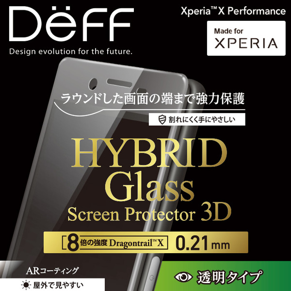 Dragontrail X&3D PET枠で端が割れにくい Deff HYBRID Glass Screen Protector 3D for Xperia Performance [0.21mm]