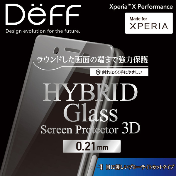 ほぼ無色なブルーライトカットタイプ Deff HYBRID Glass Screen Protector 3D for Xperia Performance