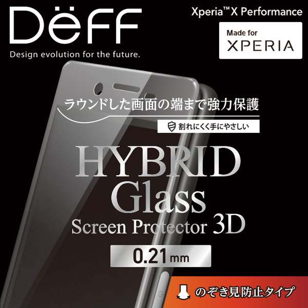 プライバシー保護 Deff HYBRID Glass Screen Protector 3D for Xperia Performance のぞき見防止(左右)