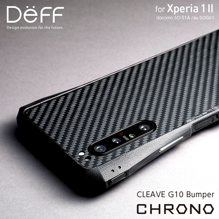 Xperia 1 II 用 G10(ジーテン)バンパー サイドセンス対応「CLEAVE G10 Bumper CHRONO  for Xperia 1 II」