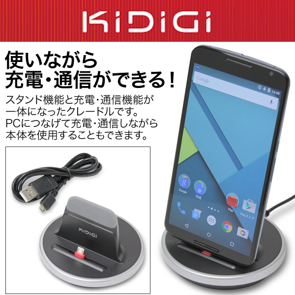 Kidigi Omni Case Compatible Dock クレードル(Micro USB Front) for スマートフォン