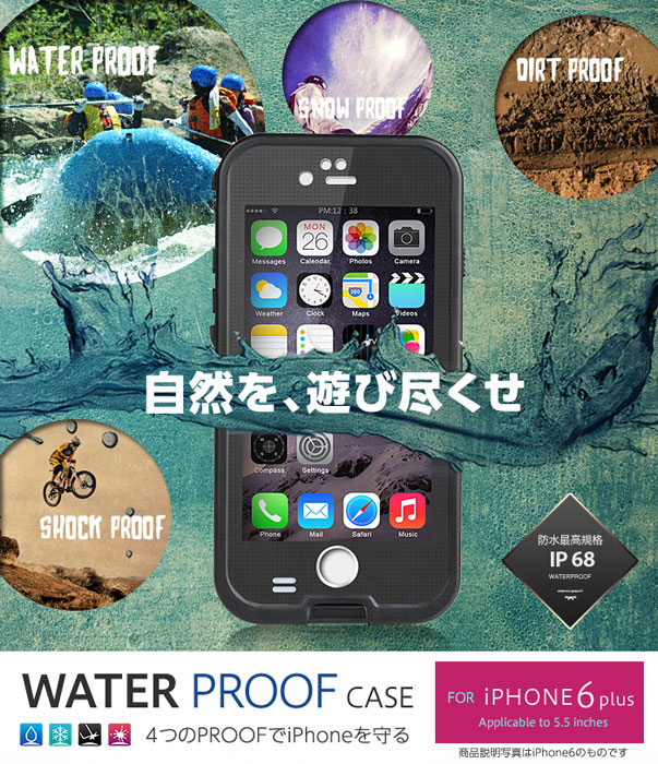 【iPhone 6s Plus対応】Touch ID対応の防水/防塵/防雪/耐衝撃ケース WATER PROOF CASE for iPhone 6 Plus