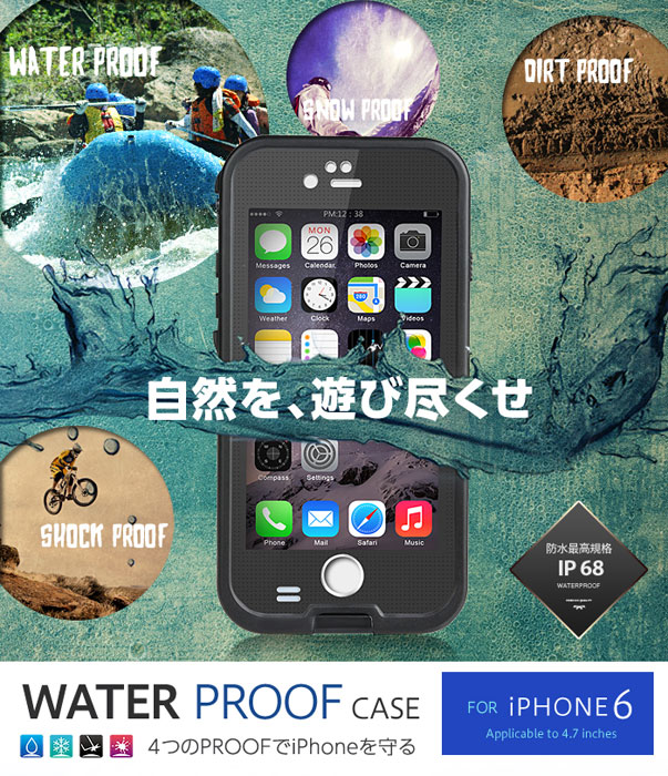 【iPhone 6s対応】Touch ID対応の防水/防塵/防雪/耐衝撃ケース WATER PROOF CASE for iPhone 6