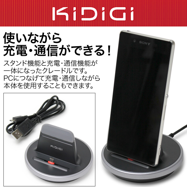 Xperia Z4、Galaxy S6、S6 edge で使える Kidigi Omni Case Compatible Dock クレードル(Micro USB Back) for スマートフォン