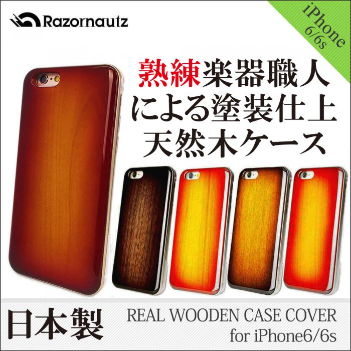 【iPhone 6s/6】天然木の素材感を大切にした日本製ケース Razornautz Real Wooden Case Cover「WoodGrain-木目-」for iPhone 6s/6