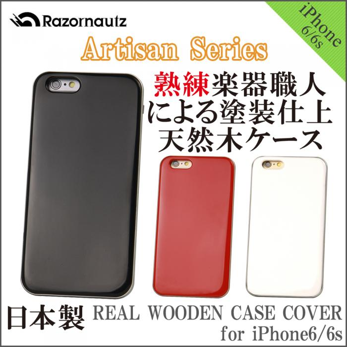 【iPhone 6s/6】熟練職人製作の日本製ケース Razornautz Real Wooden Case Cover「WoodGrain-木目-」for iPhone 6s/6