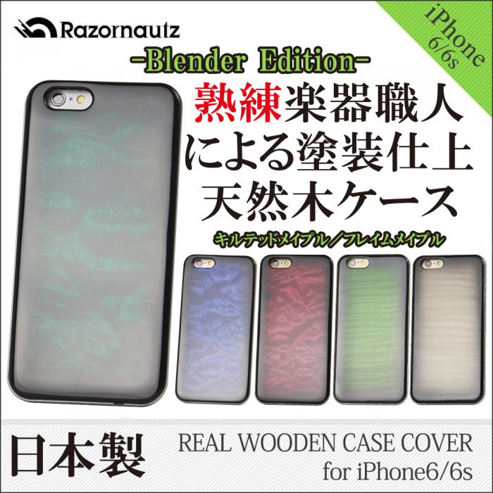 【iPhone 6s/6】熟練職人製作日本製 Razornautz REAL WOODEN CASE COVER WoodGrain-木目- Artisan Series Blender Edtion