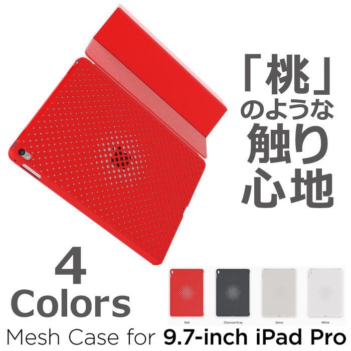 【iPad Pro 9.7】「桃」のような触り心地 AndMesh Mesh Case for 9.7-inch iPad Pro