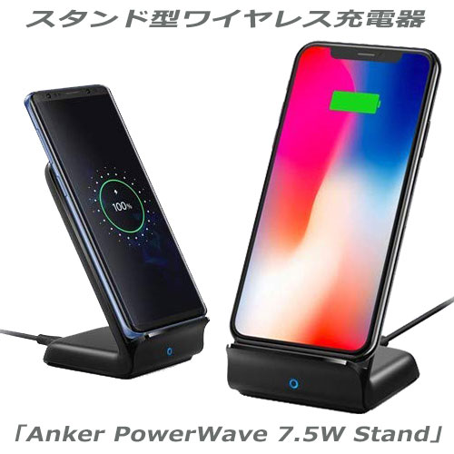 iPhone XS / XS Max / XRを最大7.5Wで急速充電! スタンド型ワイヤレス充電器「Anker PowerWave 7.5W Stand」