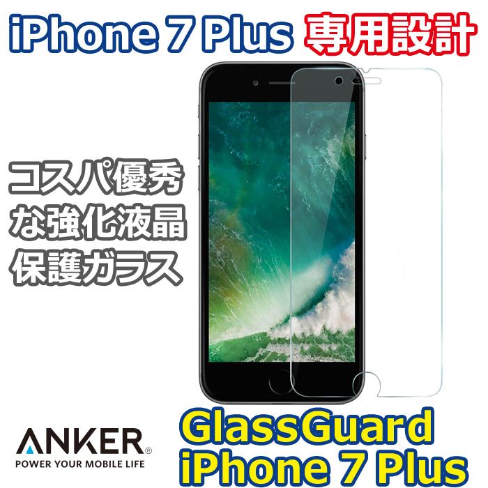 23a3d877be 【iPhone 7 Plus】コスパ優秀な液晶保護ガラス Anker GlassGuard iPhone 7 Plus用強化ガラス液晶保護フィルム[0.33mm]  ...