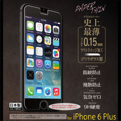 CRYSTAL ARMOR PAPER THIN ゴリラガラス0.15mm for iPhone6 Plus フッ素コート剤お買い得特別セット