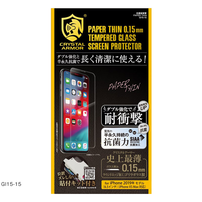 【iPhone 11 Pro Max/XSMAX】CRYSTAL ARMOR(クリスタルアーマー)抗菌耐衝撃ガラス PAPER THIN 0.15mm for iPhone 11 Pro Max