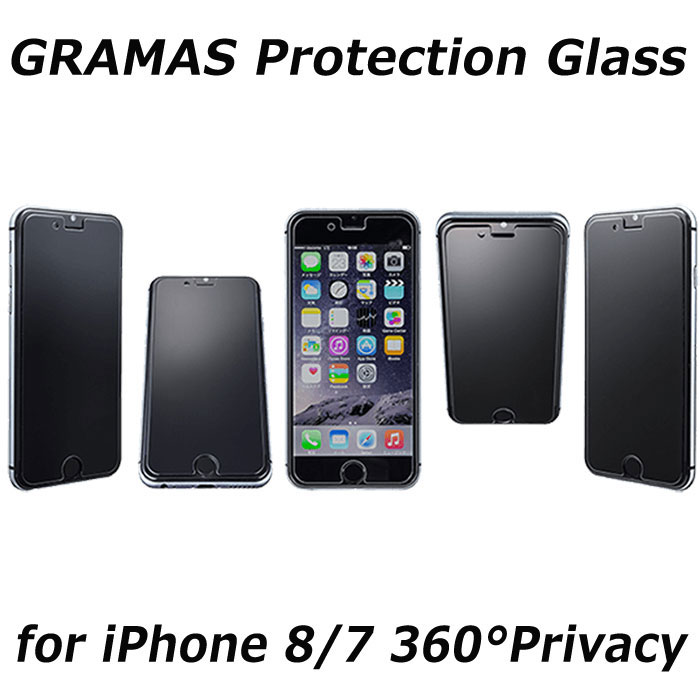 【iPhone 8/7】上下左右からの覗き見を防止する液晶保護ガラス GRAMAS Protection Glass for iPhone 8/7 360°Privacy