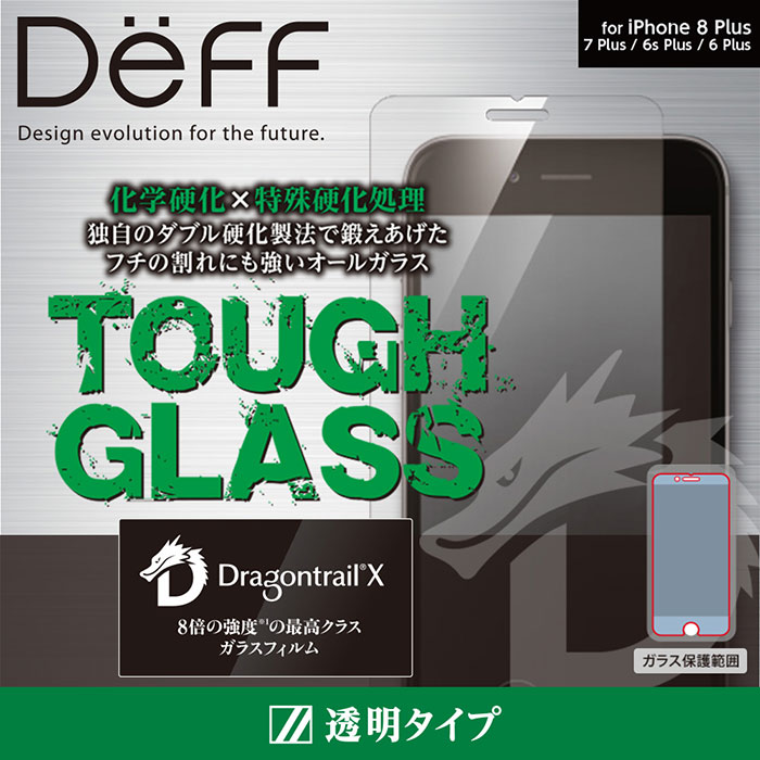 【iPhone 8 Plus/7 Plus/6s Plus/6 Plus】TOUGH GLASS Dragontrail X for iPhone 8 Plusフチなし透明タイプ