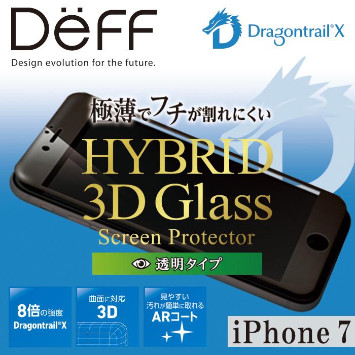 【iPhone 7】ドラゴントレイルX 極薄でも端が割れにくい Hybrid 3D Glass Screen Protector Dragontrail X for iPhone 7[0.21mm]