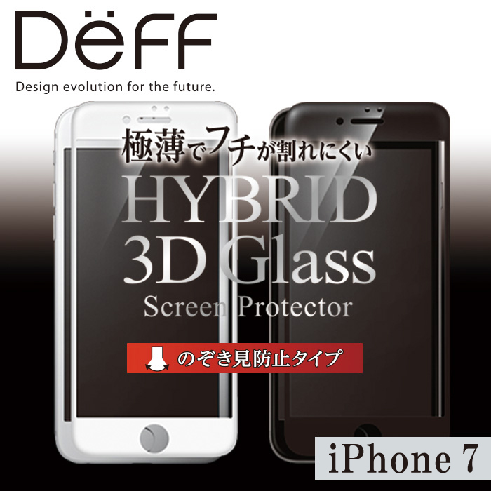 【iPhone 7】極薄でも端が割れにくい Hybrid 3D Glass Screen Protector for iPhone 7 のぞき見防止タイプ[0.21mm]