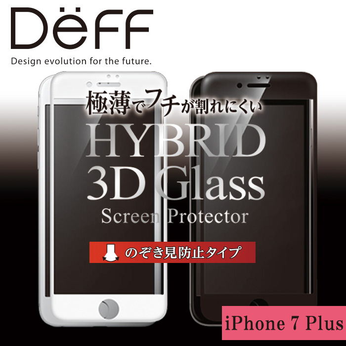 【iPhone 7 Plus】極薄でも端が割れにくい Hybrid 3D Glass Screen Protector for iPhone 7 Plusのぞき見防止タイプ