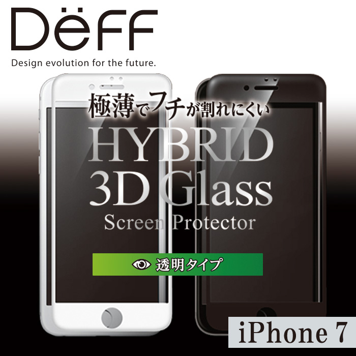 【iPhone 7】極薄でも端が割れにくい Hybrid 3D Glass Screen Protector for iPhone 7 透明クリアタイプ[0.21mm]