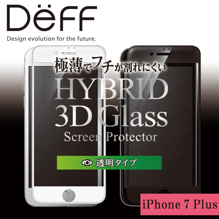 【iPhone 7 Plus】極薄でも端が割れにくい Hybrid 3D Glass Screen Protector for iPhone 7 Plus 透明クリアタイプ