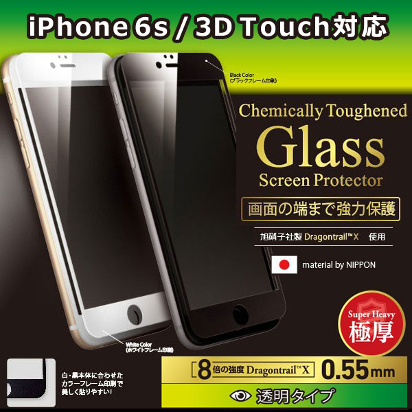 【iPhone 6s 3D Touch対応】旭硝子Dragontrail X使用 Chemically Toughend Glass Screen Protector