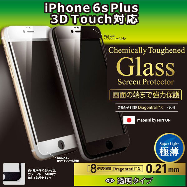 【iPhone 6s Plus 3D Touch対応】旭硝子Dragontrail X使用 Chemically Toughend Glass Screen Protector