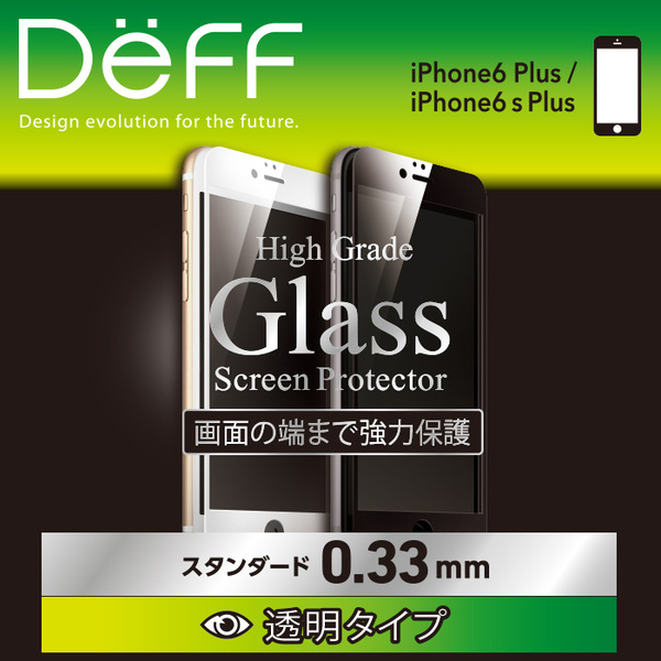 【iPhone 6s Plus/3D Touch対応】High Grade Glass Screen Protector for iPhone 6s Plus/6 Plus